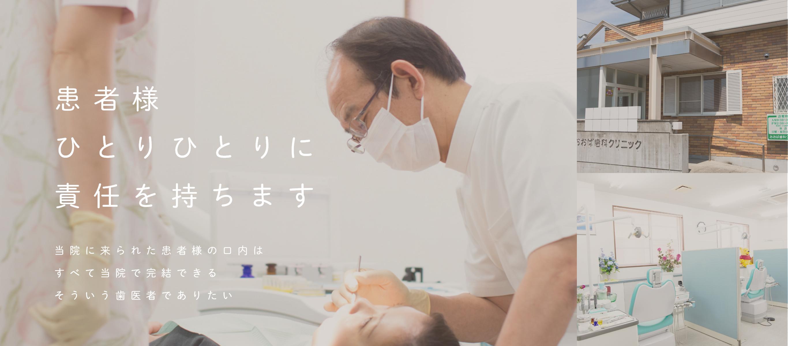 患者様ひとりひとりに責任を持ちます 当院に来られた患者様の口内はすべて当院で完結できるそういう歯医者でありたい
